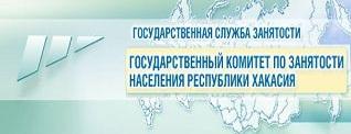 Государственный комитет по занятости населения Республика Хакасия