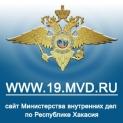 Розыск лиц, пропавших без вести в Республике Хакасия